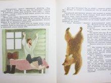 他の写真2: 【ロシアの絵本】セルゲイ・バルズディン/B. チャプリャ「Вежливый бычок」1988年
