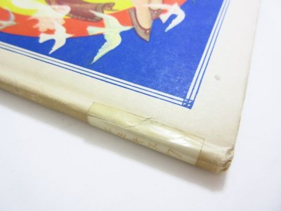 画像2: 【ロシアの絵本】ミハイル・エミネスク/フィリモン・ハムラルー「Краса мира」1970年