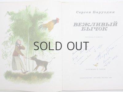 画像5: 【ロシアの絵本】セルゲイ・バルズディン/B. チャプリャ「Вежливый бычок」1988年