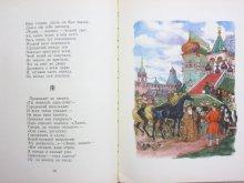 他の写真3: 【ロシアの絵本】P.P. エルショフ/V.A. ミラシェフスキー「Конёк-Горбунок」1964年