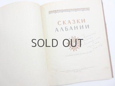 画像5: 【ロシアの絵本】オレグ・ゾートフ「Сказки Албании」1957年 ※サイン入り