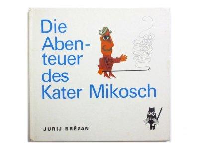 画像1: 【チェコの絵本】クヴィエタ・パツォウスカー「Die Abenteuer des Kater Mikosch」1983年