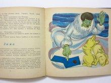 他の写真1: 【ロシアの絵本】インナ・フィリマノバ/ドミトリー・ザルバ「Пинкере」1972年