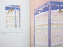 他の写真3: アンデルセン/ドロテー・ドゥンツェ「えんどう豆の上にねむったお姫さま」1989年