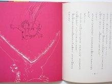 他の写真3: 佐藤さとる/村上勉「きつね三吉」1973年