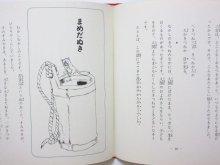 他の写真2: 佐藤さとる/村上勉「きつね三吉」1973年