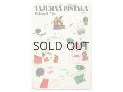 画像1: 【チェコの絵本】クヴィエタ・パツォウスカー「Tajemna pistala」1990年