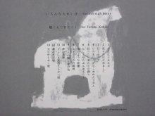 他の写真1: 【CD/新品】 いろんなためいき「聴こえてきたこと」2016年 ※近藤晃美/画