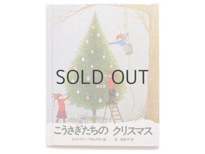 画像1: 【クリスマス絵本】エイドリアン・アダムス「こうさぎたちのクリスマス」1988年
