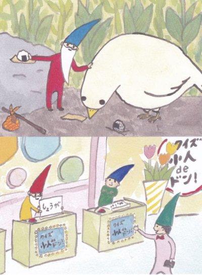 画像1: 【新品】出口かずみ・ポストカード「とりをなぐさめる小人」など/2枚セット