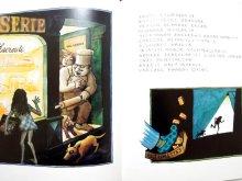 他の写真2: トミ・ウンゲラー「マッチ売りの少女アルメット」1982年
