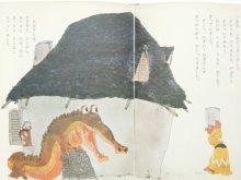他の写真3: 大石真/村上勉「ちびくろ・みんご」1968年