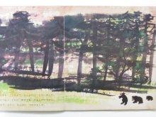 他の写真2: 瀬田貞二/丸木俊「三びきのくま」1974年