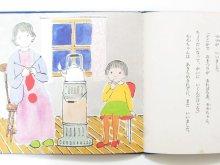 他の写真1: 松谷みよ子/中谷千代子「ちいさいモモちゃん モモちゃんのおいのり」1980年