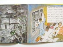 他の写真3: 加古里子「たいふう」1974年 ※ハードカバー版