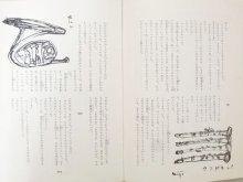 他の写真2: 庄野英二/長新太「星の牧場」1964年 ※旧版(大型版)