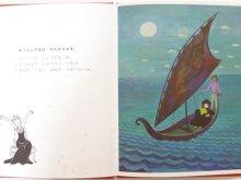 他の写真1: 太田大八「ねこはかんがえます」1979年