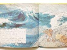 他の写真1: 加古里子「たいふう」1974年 ※ハードカバー版