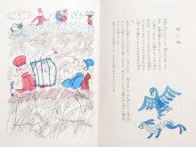 他の写真2: 【ロシアの絵本】サムイル・マルシャーク/マイ・ミトゥーリチ「魔法の品売ります」1966年