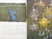 他の写真2: 【チェコの絵本】 リ・チャオ=ウェイ/ヤロスラフ・シェリーフ「りゅう王さまのむすめ」1978年