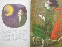 他の写真3: 【チェコの絵本】 リ・チャオ=ウェイ/ヤロスラフ・シェリーフ「りゅう王さまのむすめ」1978年