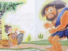 他の写真1: 槇晧志/武井武雄「おりづるのうた」1976年