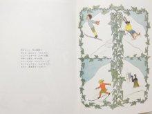 他の写真1: カール・マイトナー/マルガレート・ハフナー「冬の精」1991年