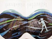 他の写真2: 吉田一穂/初山滋「ひばりはそらに」2007年