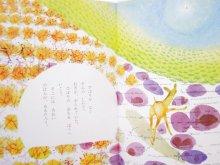 他の写真1: 吉田一穂/初山滋「ひばりはそらに」2007年