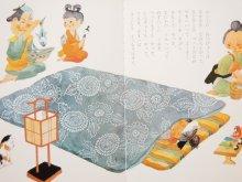 他の写真2: 槇晧志/武井武雄「おりづるのうた」1976年