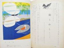 他の写真3: 「世界童話宝玉選」1962年 ※分厚い本です