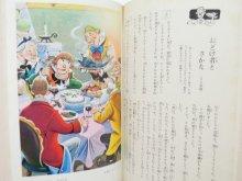 他の写真1: 「お話宝玉選」1964年 ※分厚い本です