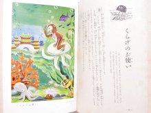 他の写真1: 「日本童話宝玉選」1964年 ※分厚い本です