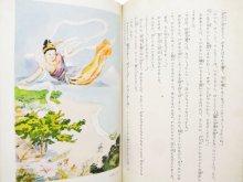 他の写真3: 「日本童話宝玉選」1964年 ※分厚い本です
