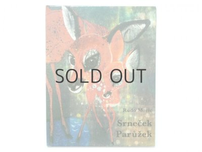 画像1: 【チェコの絵本】 ヨゼフ・バラーシュ「Srnecek Paruzek」1969年