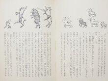 他の写真2: いぬいとみこ/丸木俊「空からの歌ごえ」1967年