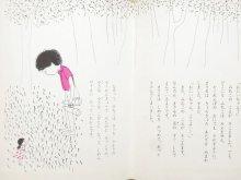 他の写真1: 大石真/司修「森のなかの青いうま」1973年