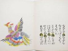 他の写真1: 【こどものとも】瀬川康男「おおさむこさむ」1972年