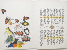 他の写真2: 【こどものとも】瀬川康男「おおさむこさむ」1972年