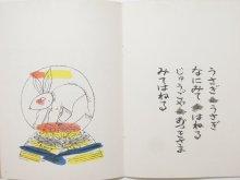 他の写真3: 【こどものとも】瀬川康男「おおさむこさむ」1972年