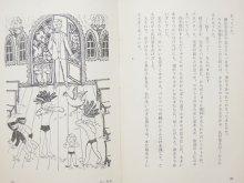 他の写真3: いぬいとみこ/丸木俊「空からの歌ごえ」1967年