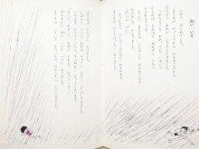 他の写真3: 大石真/司修「森のなかの青いうま」1973年