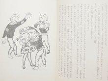 他の写真1: いぬいとみこ/丸木俊「空からの歌ごえ」1967年
