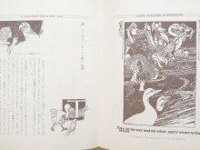 他の写真1: ルイス・キャロル/チャールズ・ロビンソン「不思議の国のアリス」1984年