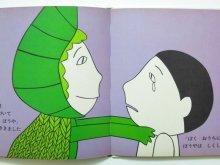 他の写真3: 香山彬子/東君平「からーぶっくふろーら みどりのようせい」1970年 ※旧版