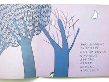 他の写真2: 香山彬子/東君平「からーぶっくふろーら みどりのようせい」1970年 ※旧版