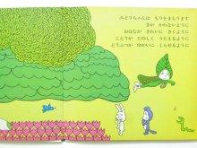 他の写真1: 香山彬子/東君平「からーぶっくふろーら みどりのようせい」1970年 ※旧版