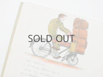 画像4: ヴァージニア・アレン・イェンセン/イブ・スパング・オルセン「ピーターの自転車」1980年
