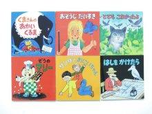 他の写真1: 「ピクシーえほん 第3集」 ※6冊セット