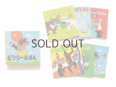 画像1: 「ピクシーえほん 第1集」 ※6冊セット